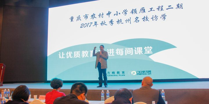 """群雁高飞头雁领——重庆市""""领雁工程""""项目推进义务教育优质均衡发展"""