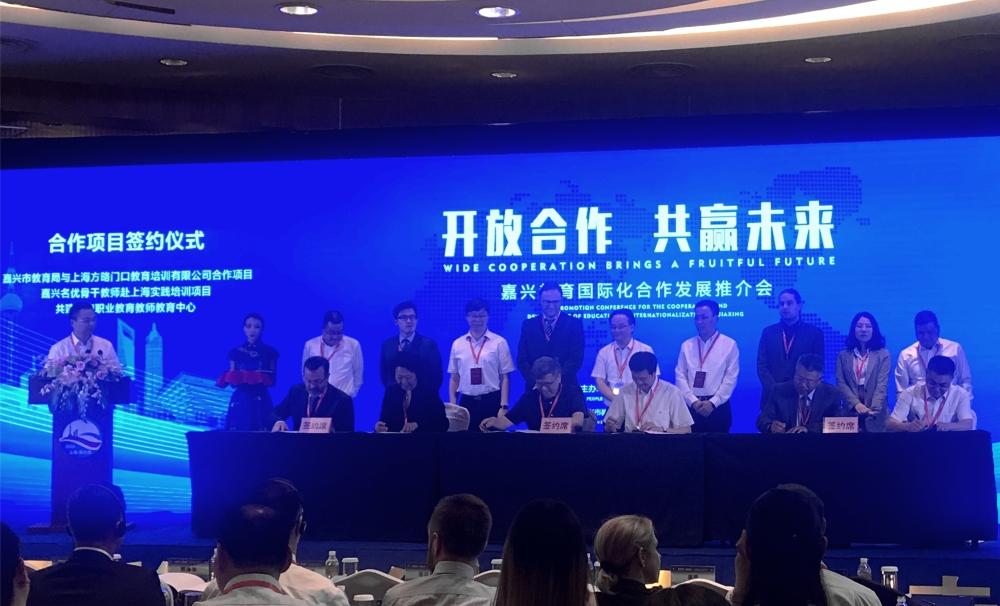 20180621111736 副本 2 - 上海嘉兴 同船启航 | 方略教育与嘉兴市教育局签署战略合作协议