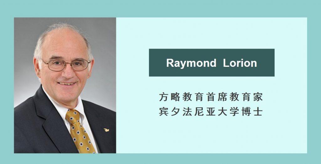 1 Raymond Lorion 1024x523 - 国际专家团队
