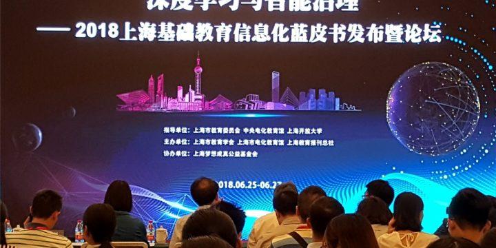 2018上海基础教育信息化发展蓝皮书重磅发布!