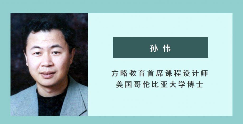 3 Wei Sun 1024x523 - 国际专家团队