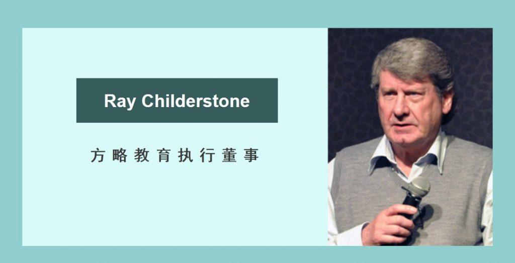 4 Ray Childerstone 1024x523 - 国际专家团队
