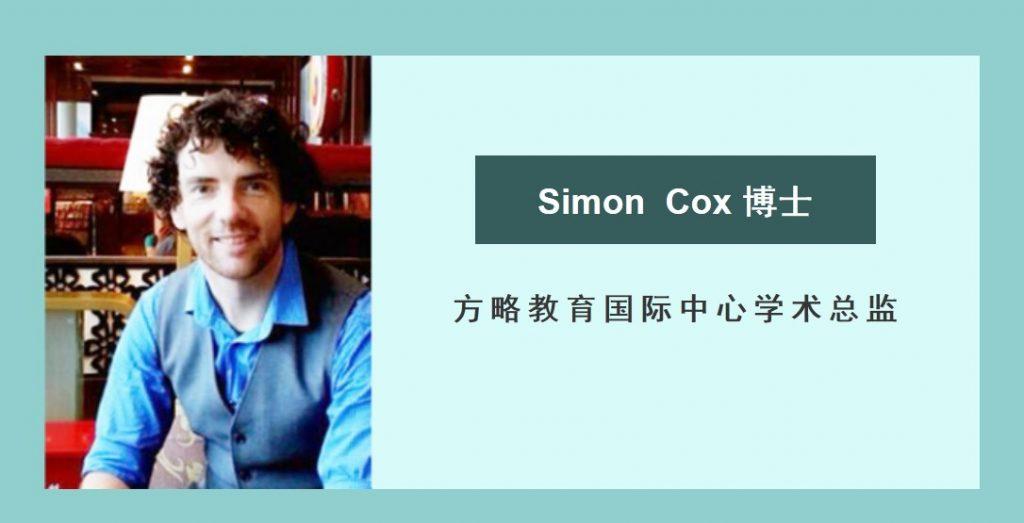 5 Simon Cox 1024x523 - 国际专家团队