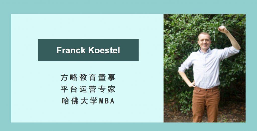 6 Franck Koestel 1024x523 - 国际专家团队