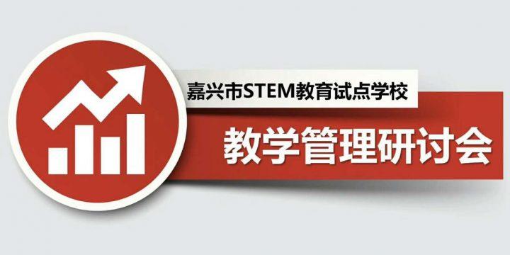 """方略教育参加嘉兴市""""STEM教育""""试点学校教学管理研讨会"""