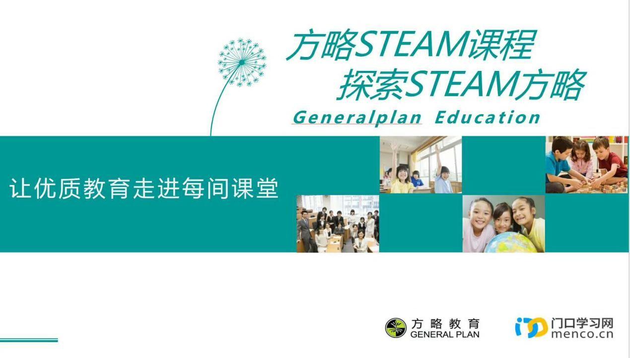 """4 - 方略教育参加嘉兴市""""STEM教育""""试点学校教学管理研讨会"""