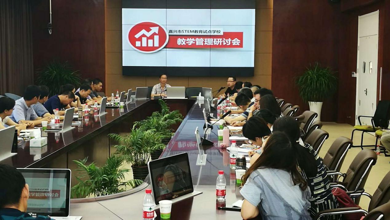 """6 - 方略教育参加嘉兴市""""STEM教育""""试点学校教学管理研讨会"""