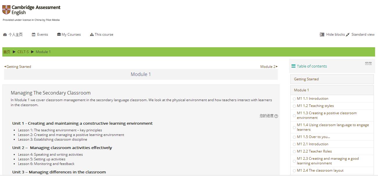 CELT S网站截图 - CELT-S 剑桥英语教学证书,中学教育方向
