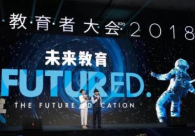 """多领域专家学者齐聚教育者大会 探讨""""未来教育"""""""