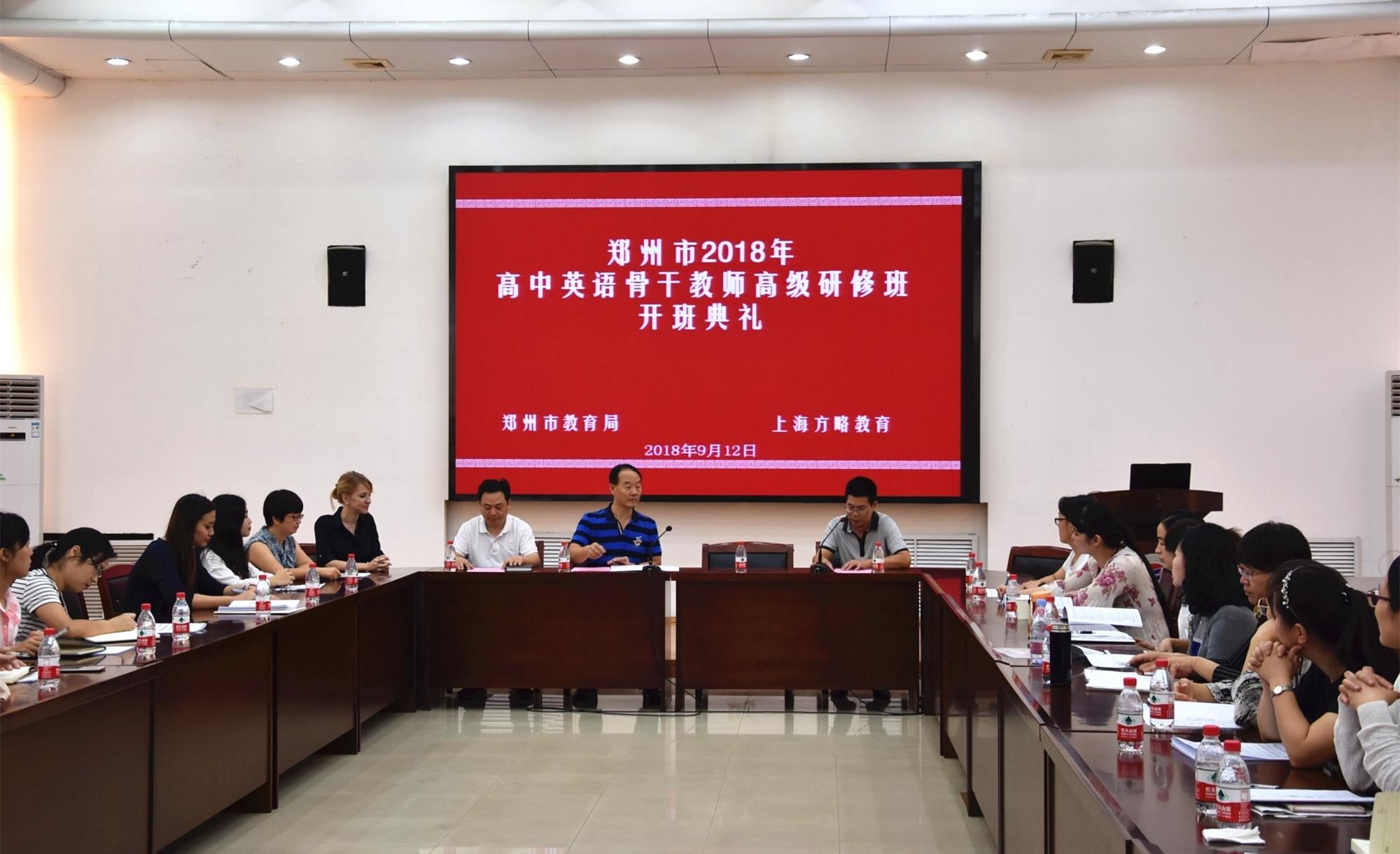DSC 0226 - 郑州市2018年高中英语骨干教师高级研修班培训正式启动