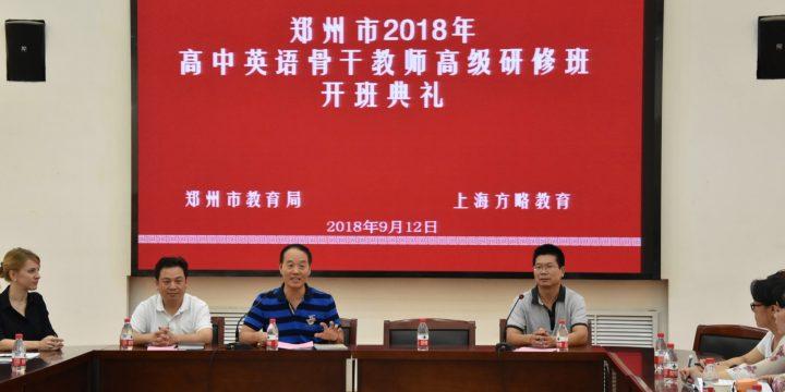 郑州市2018年高中英语骨干教师高级研修班培训正式启动