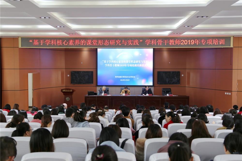 20190416134914 - 郑州市高新区学科骨干教师2019年专项培训正式启动