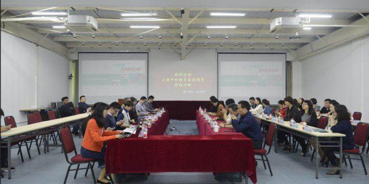 平和教育集团管理团队访问方略教育