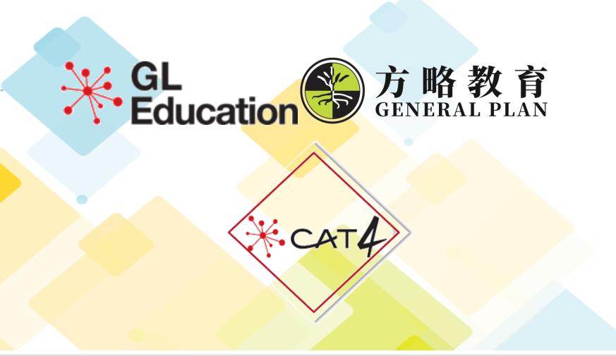 11 - 将CAT4认知能力测试引入中国 -英国GL教育集团与方略教育签署10年战略合作协议