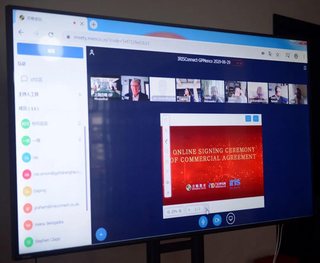 微信图片 20210122100951 - 技术新助力 | 方略教育与英国IRIS Connect战略合作签约仪式顺利举行