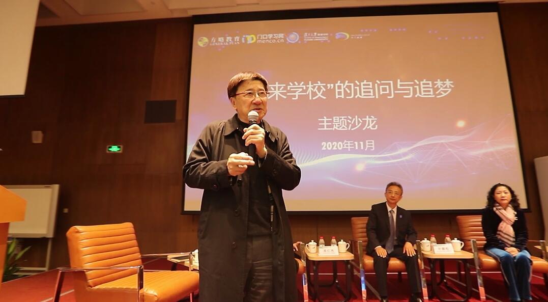 "QQ截图20201103145420 - 精彩回顾|""未来教育""引领下的学校高品质发展高峰论坛在沪顺利召开"