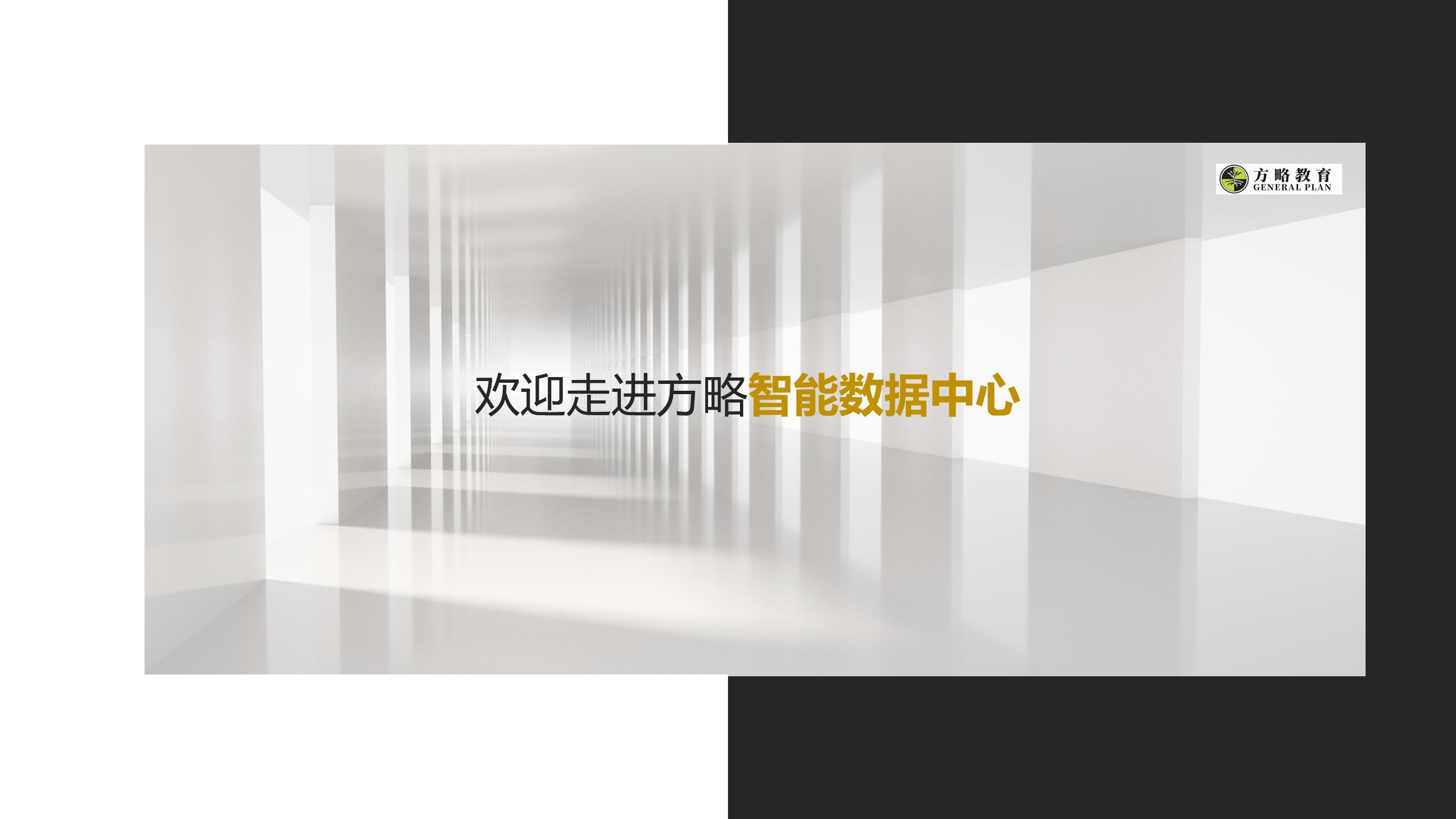 幻灯片10 - 方略智能教育服务