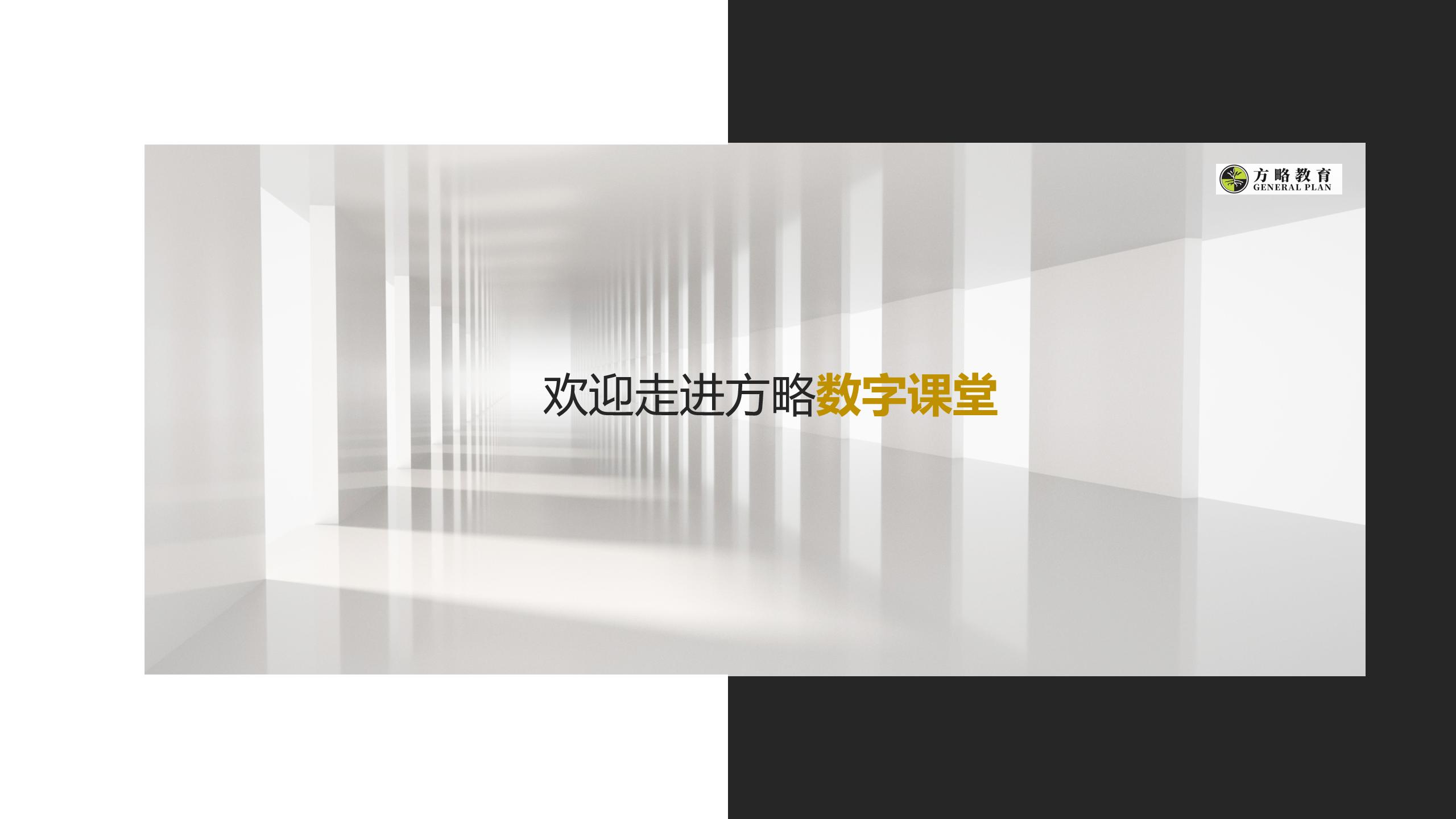 幻灯片2 - 方略智能教育服务